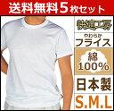 送料無料5枚セット 快適工房 半袖丸首Tシャツ Sサイズ Mサイズ Lサイズ 日本製 グンゼ GUNZE|メンズ 紳士 男性 半袖 …