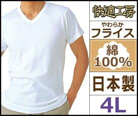 快適工房 半袖V首Tシャツ 4Lサイズ 日本製 グンゼ GUNZE| メンズ 男性 インナー インナーシャツ 肌着 半袖 男性下着 紳士肌着 アンダーウェア メンズインナーシャツ 紳士 Vネック アンダーシャツ tシャツ インナーtシャツ アンダーウエア 半そで メンズ肌着 シャツ