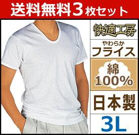 送料無料3枚セット 快適工房 半袖U首Tシャツ 3Lサイズ 日本製 グンゼ GUNZE | まとめ買い メンズ インナー 半袖 インナーシャツ 肌着 tシャツ メンズインナーシャツ 紳士 男性下着 紳士肌着 男性 メンズインナー アンダーウェア アンダーシャツ 半そで uネック u首