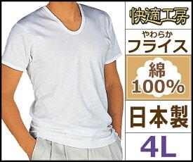 快適工房 半袖U首Tシャツ 4Lサイズ 日本製 グンゼ GUNZE|メンズ 紳士 男性 半袖 半そで tシャツ 肌着 紳士肌着 男性下着 インナー インナーシャツ メンズインナーシャツ インナーtシャツ アンダーウェア アンダーウエア アンダーシャツ ティーシャツ ティシャツ