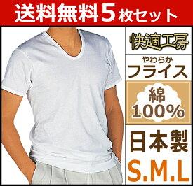 送料無料5枚セット 快適工房 半袖U首Tシャツ Sサイズ Mサイズ Lサイズ 日本製 グンゼ GUNZE|まとめ買い メンズ インナー 半袖 インナーシャツ 肌着 tシャツ メンズインナーシャツ 紳士 男性下着 紳士肌着 男性 メンズインナー アンダーウェア アンダーシャツ 半そで uネック