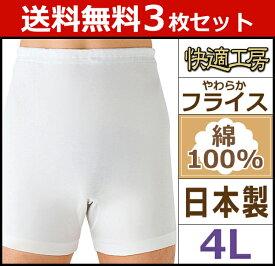 送料無料3枚セット 快適工房 サルマタ 4Lサイズ 前とじ 日本製 グンゼ GUNZE 通販 | メンズ 紳士 男性