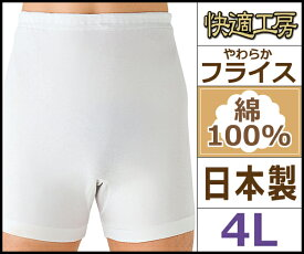 快適工房 サルマタ 4Lサイズ 前とじ 日本製 グンゼ GUNZE 通販 | メンズ 紳士 男性