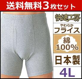 送料無料3枚セット 快適工房 フィットボクサーブリーフ 4Lサイズ 前あき 日本製 グンゼ GUNZE ボクサーパンツ 通販 | メンズ メンズパンツ下着 メンズ下着 男性用下着 下着 紳士下着 メンズ肌着 メンズボクサーパンツ 前開き 肌着 メンズパンツ 男性下着 綿100% 父の日