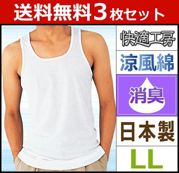 送料無料3枚セット 快適工房 涼風綿 ランニングシャツ LLサイズ グンゼ GUNZE 日本製| 父の日 ギフト メンズ インナー メンズインナー 夏 涼しい 涼感 夏用 下着 男性下着 綿100% 肌着 紳士 タンクトップ クール クールインナー ひんやり クールビズ