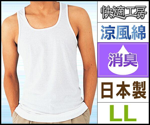 快適工房 涼風綿 ランニングシャツ LLサイズ グンゼ GUNZE 日本製| 父の日 ギフト メンズ インナー メンズインナー 夏 涼しい 涼感 夏用 下着 男性下着 綿100% 肌着 紳士 タンクトップ クール クールインナー ひんやり タンク クールビズ