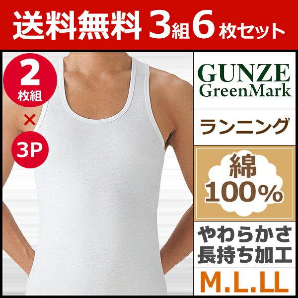 送料無料3組セット 計6枚 GreenMark ランニングシャツ 2枚組 Mサイズ Lサイズ LLサイズ グンゼ GUNZE 通販 グンゼ GUNZE | グンゼ GUNZE グンゼ GUNZE グンゼ