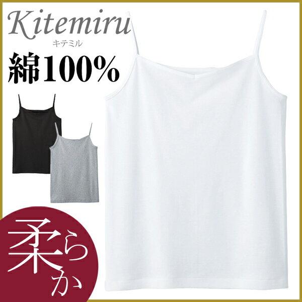Kitemiru キテミル 柔らか綿100% キャミソール 天然素材 Mサイズ Lサイズ グンゼ GUNZE 通販 グンゼ GUNZE   グンゼ GUNZE グンゼ GUNZE グンゼ