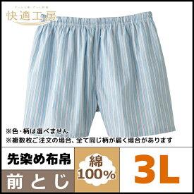 快適工房 パンツ 柄アソート 3Lサイズ 前とじ 日本製 グンゼ GUNZE パンツ 通販   メンズ 紳士 男性