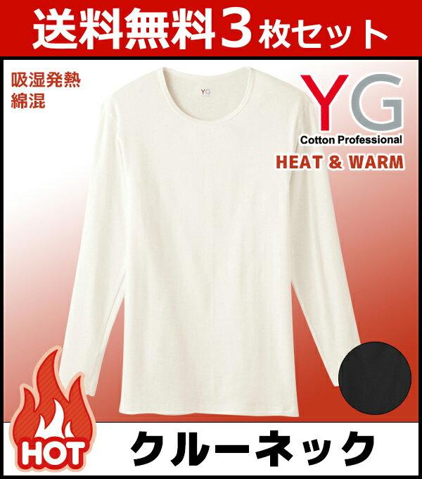 送料無料3枚セット YG ワイジー HEAT&WARM HOTMAGIC ホットマジック クルーネック9分袖Tシャツ グンゼ GUNZE 防寒インナー 温感 ヒートテック|あったかグッズ 男性下着 男性肌着 暖かい 冬 メンズ あったかインナー あたたか あったかアイテム 暖かい肌着 男性用