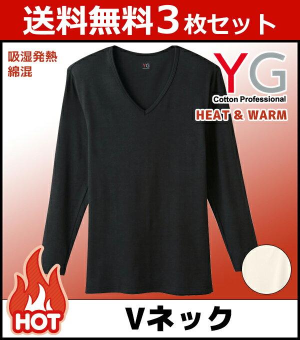 送料無料3枚セット YG ワイジー HEAT&WARM HOTMAGIC ホットマジック Vネック9分袖Tシャツ グンゼ GUNZE 防寒インナー 温感 ヒートテック|あったかグッズ 男性下着 男性肌着 暖かい 冬 メンズ あったかインナー あたたか あったかアイテム 暖かい肌着 寒さ対策