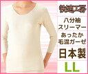 快適工房 毛混ガーゼ 8分袖スリーマー LLサイズ 日本製 グンゼ GUNZE 防寒   アンダーシャツ 女性 レディースインナー…