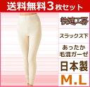 送料無料3枚セット 快適工房 毛混ガーゼ 婦人スラックス下 Mサイズ Lサイズ 日本製 グンゼ GUNZE 通販 防寒 | レディ…