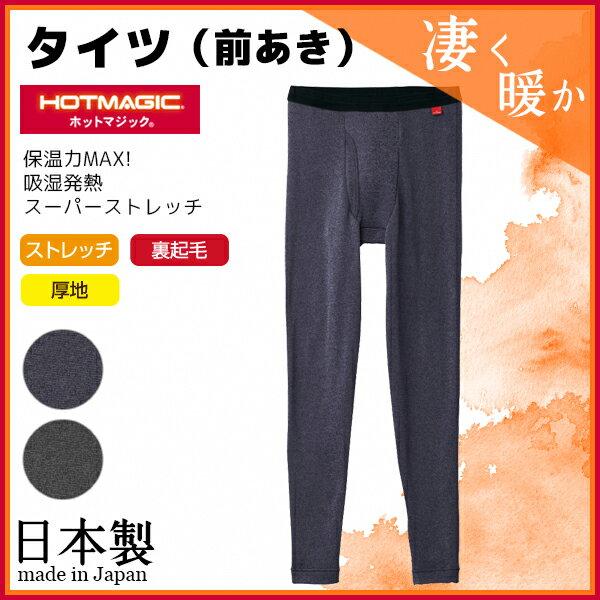 HOTMAGIC ホットマジック タイツ 前あき ステテコ すててこ グンゼ GUNZE 日本製 防寒インナー 温感 ヒートテック | あったかグッズ 男性下着 男性肌着 冬 メンズ あったかインナー あたたか あったかアイテム 寒さ対策 暖かい肌着 温かい