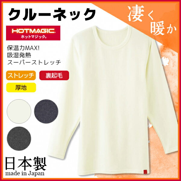 HOTMAGIC ホットマジック クルーネックロングスリーブTシャツ 長袖丸首 グンゼ GUNZE 日本製 防寒インナー 温感 ヒートテック | あったかグッズ 男性下着 男性肌着 冬 メンズ あったかインナー あたたか あったかアイテム 寒さ対策 暖かい肌着 温かい