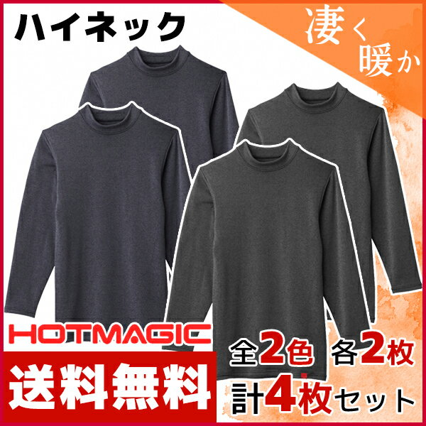 2色2枚ずつ 送料無料4枚セット HOTMAGIC ホットマジック ハイネックロングスリーブTシャツ 長袖 グンゼ GUNZE 日本製 防寒インナー 温感 ヒートテック | あったかグッズ 男性下着 男性肌着 冬 メンズ あったかインナー あたたか あったかアイテム 暖かい肌着 寒さ対策