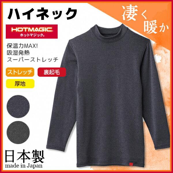 HOTMAGIC ホットマジック ハイネックロングスリーブTシャツ 長袖 グンゼ GUNZE 日本製 防寒インナー 温感 ヒートテック | あったかグッズ 男性下着 男性肌着 冬 メンズ あったかインナー あたたか あったかアイテム 寒さ対策 暖かい肌着 温かい