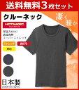 送料無料3枚セット HOTMAGIC ホットマジック クルーネックTシャツ 半袖丸首 グンゼ GUNZE 日本製 防寒インナー 温感 ヒートテック | あったかグッズ 男性下着 男性肌着 冬 メンズ