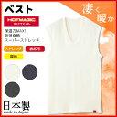 HOTMAGIC ホットマジック ベスト ノースリーブシャツ 防寒インナー グンゼ GUNZE ヒートテック 日本製|あったかグッズ…
