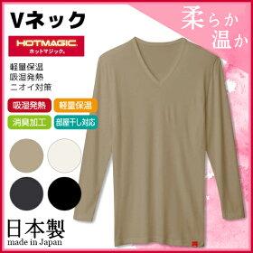 HOTMAGICホットマジックVネック9分袖TシャツグンゼGUNZE日本製防寒インナー温感ヒートテックグンゼGUNZE|グンゼGUNZEグンゼGUNZE温感ヒートテックグンゼ