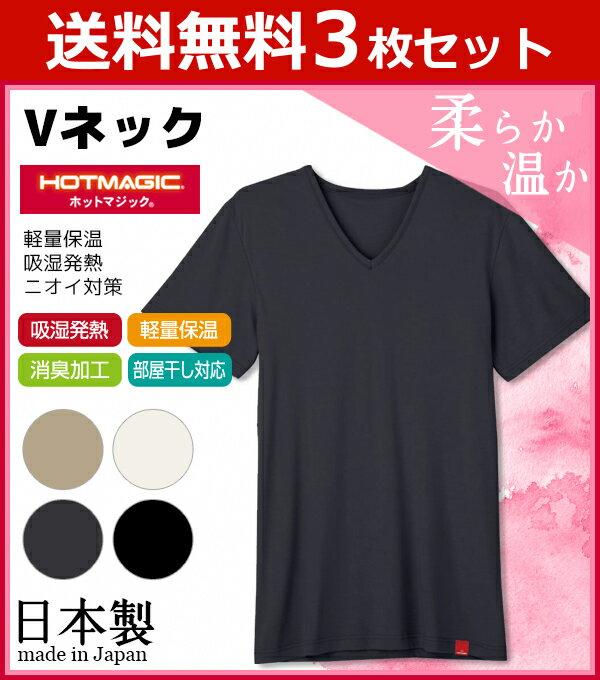 送料無料3枚セット HOTMAGIC ホットマジック VネックTシャツ グンゼ GUNZE 日本製 防寒インナー 温感 ヒートテック | メンズ 暖かい 男性肌着 男性用 あったかインナー あたたか 冬 温かい tシャツ 下着 インナーシャツ メンズ肌着 肌着 セット メンズ下着