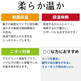 HOTMAGICホットマジックVネック9分袖TシャツグンゼGUNZE日本製防寒インナー温感ヒートテックグンゼGUNZE|グンゼGUNZEグンゼGUNZE温感ヒートテックグンゼ02P01Oct16