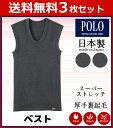 送料無料3枚セット POLO 厚手ストレッチ ベスト ノースリーブシャツ 日本製 グンゼ GUNZE|あったかグッズ メンズインナー 暖かい 冬 メンズ あったかインナー あたたか 男性用 寒さ対策 温かい インナーウエア ランニングシャツ インナーシャツ 下着 シャツ ランニング 肌着