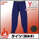 YG ワイジー タイツ グンゼ GUNZE ステテコ すててこ | 対策 インナーウエア インナーウェア ズボン下 防寒 秋冬 メン…