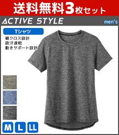 送料無料3枚セット ACTIVE STYLE アクティブスタイル クルーネックTシャツ 半袖丸首 グンゼ GUNZE 日本製 | 男性下着 紳士肌着 アンダーウェア メンズインナー ティーシャツ インナーウエア メンズ メンズ肌着 シャツ メンズインナーシャツ インナーシャツ 吸汗速乾