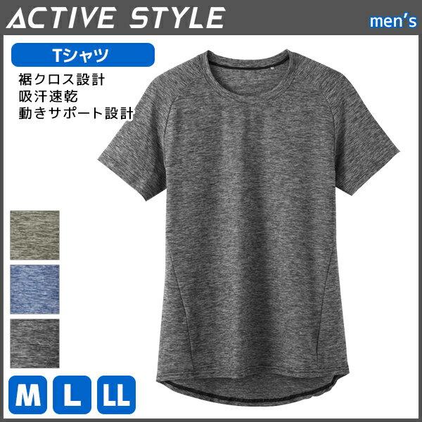 ACTIVE STYLE アクティブスタイル クルーネックTシャツ 半袖丸首 グンゼ GUNZE 日本製   紳士肌着 男性下着 ティーシャツ メンズインナー インナーウエア インナーウェア アンダーウエア アンダーウェア スポーツ用インナー