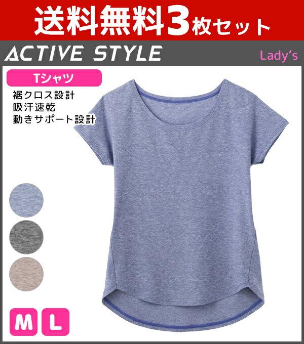 送料無料3枚セット ACTIVE STYLE アクティブスタイル Tシャツ 半袖 グンゼ GUNZE | レディースインナー 女性下着 婦人肌着 レディス スポーツ用 通販 レディースウェア インナーシャツ