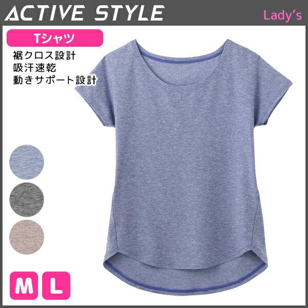 ACTIVE STYLE アクティブスタイル Tシャツ 半袖 グンゼ GUNZE | レディースインナー 女性下着 婦人肌着 レディス スポーツ用 通販 レディースウェア インナーシャツ