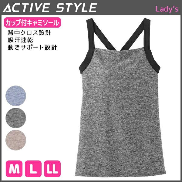 ACTIVE STYLE アクティブスタイル カップ付きキャミソール グンゼ GUNZE | レディースインナー 女性下着 婦人肌着 レディス スポーツ用 通販 レディースウェア インナーシャツ