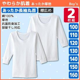 ジュニアメンズ やわらか肌着 あったか厚地 部屋干し対応 抗菌防臭 長袖丸首Tシャツ 2枚組 襟広め 100cmから160cmまで グンゼ GUNZE 綿100% | 長袖インナー キッズ 男性下着 男の子 子供下着 子供用下着 子ども こども ボーイズ ジュニア下着 スクール