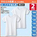 ジュニアメンズ やわらか肌着 あったか厚地 部屋干し対応 抗菌防臭 半袖丸首Tシャツ 2枚組 襟広め 100cmから160cmまで…