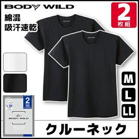 BODYWILD ボディワイルド 吸汗速乾 クルーネックTシャツ 半袖丸首 2枚組 グンゼ GUNZE ボディーワイルド BODY WILD | 紳士肌着 男性下着 ティーシャツ メンズインナー M L LL インナーウェア アンダーウェア