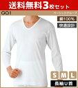 送料無料3枚セット GQ-1 ベーシック 長袖U首Tシャツ Sサイズ Mサイズ Lサイズ グンゼ GUNZE 綿100% | メンズ 紳士 男…