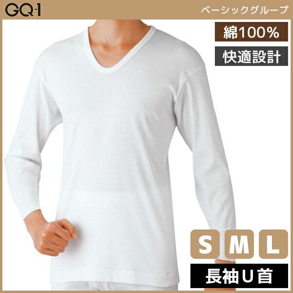 GQ-1 ベーシック 長袖U首Tシャツ Sサイズ Mサイズ Lサイズ グンゼ GUNZE 綿100% | メンズ 紳士 男性 長袖 長そで tシャツ 肌着 紳士肌着 男性下着 インナー インナーシャツ メンズインナーシャツ インナーtシャツ アンダーウェア アンダーウエア アンダーシャツ