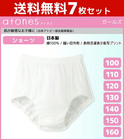 送料無料7枚セット ジュニアレディース atones アトネス ショーツ 100cmから160cmまで グンゼ GUNZE パンツ 綿100% 日本製 子供下着 | キッズ ジュニア ガールズ ガールズインナー インナー 女の子 女児 肌着 スクール 低刺激肌着