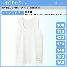 ジュニアメンズ atones アトネス ランニングシャツ 100cmから160cmまで グンゼ GUNZE 綿100% 日本製 | ノースリーブインナー キッズ 男性下着 男の子 子供下着 子供用下着 子ども こども ボーイズ ジュニア下着 スクール 低刺激肌着