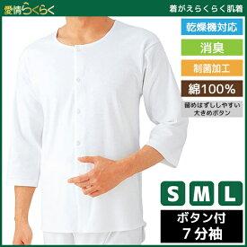 愛情らくらく 着替えらくらく肌着 介護ウェア 7分袖ボタン付きシャツ 介護下着 介護肌着 Sサイズ Mサイズ Lサイズ グンゼ GUNZE 綿100% 通販 | 介護用衣料 介護ウエア 介護用品 男性用 紳士用 メンズ インナー