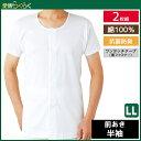 愛情らくらく 介護ウェア 半袖前あきシャツ 2枚組 介護下着 介護肌着 LLサイズ グンゼ GUNZE 綿100% 通販   介護用衣…