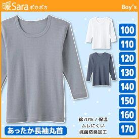 fc631d0a50ff7 ジュニアメンズ 暖Sara ポカポカ 長袖丸首Tシャツ 100cmから170cmまで グンゼ GUNZE
