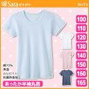 ジュニアレディース 暖Sara ポカポカ 半袖丸首Tシャツ 100cmから165cmまで グンゼ GUNZE 子供下着 | 半袖インナー キ…