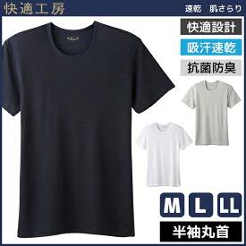 快適工房 肌さらり 半袖丸首Tシャツ Mサイズ Lサイズ LLサイズ グンゼ GUNZE | メンズ 紳士 男性 半袖 半そで tシャツ 肌着 紳士肌着 男性下着 インナー インナーシャツ メンズインナーシャツ インナーtシャツ アンダーウェア アンダーウエア アンダーシャツ