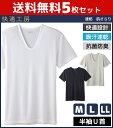 送料無料5枚セット 快適工房 肌さらり 半袖U首Tシャツ Mサイズ Lサイズ LLサイズ グンゼ GUNZE | まとめ買い メンズ …