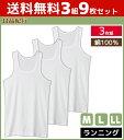 送料無料3組セット 計9枚 良品紀行 ランニングシャツ ノースリーブ タンクトップ 3枚組 Mサイズ Lサイズ LLサイズ グ…