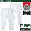 日本製 抗菌防臭やわらか 半ズボン下 前あき ステテコ すててこ 2枚組 Mサイズ Lサイズ LLサイズ グンゼ GUNZE 綿100%…
