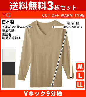 Cold protection inner sense of heat heat technical center | for three pieces of set YG ワイジー CUT OFF cut-off V neck nine minutes made in sleeve T-shirt long sleeves V neck Gunze GUNZE Japan It is use in the fall and winter when there was gentleman underwe