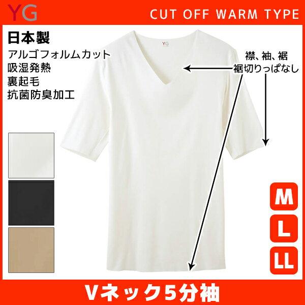 YG ワイジー CUT OFF カットオフ Vネック5分袖Tシャツ 長袖V首 グンゼ GUNZE 日本製 防寒インナー 温感 ヒートテック| 暖かい あったか 紳士 男性 あったかインナー メンズインナー アンダーウェア ティーシャツ インナーウェア インナーシャツ 下着 メンズ